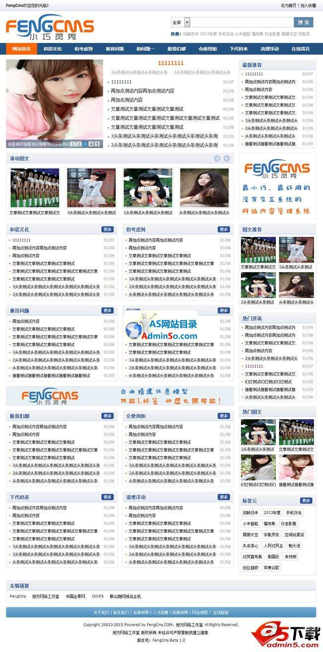 FengCms 网站内容管理系统