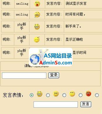 夏日简单的php+mysql聊天室 V.01