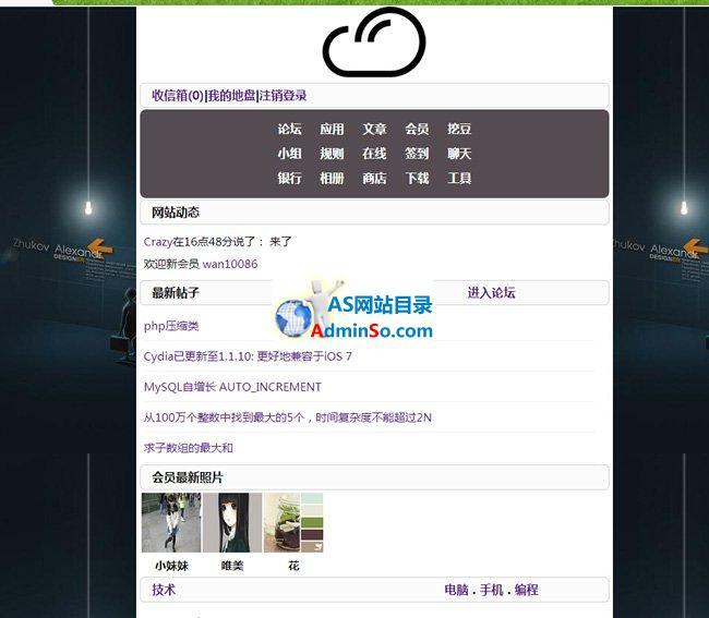 phpBB-WAP掌云社区