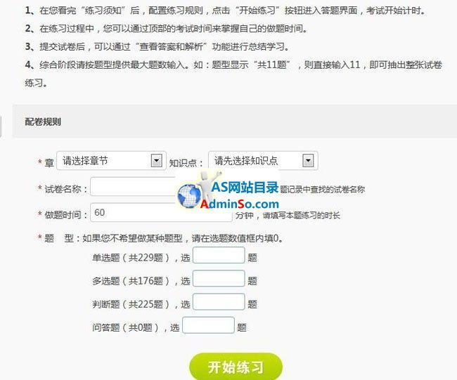 PHPEMS在线模拟考试系统