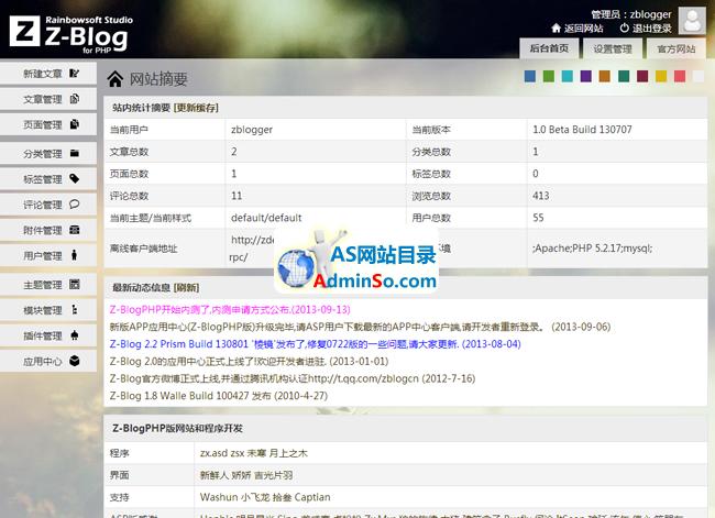 Z-BlogPHP下载