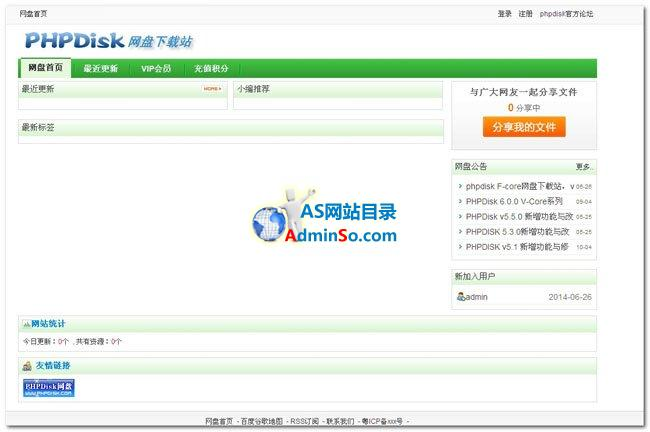 PHPDisk F-Core 网盘