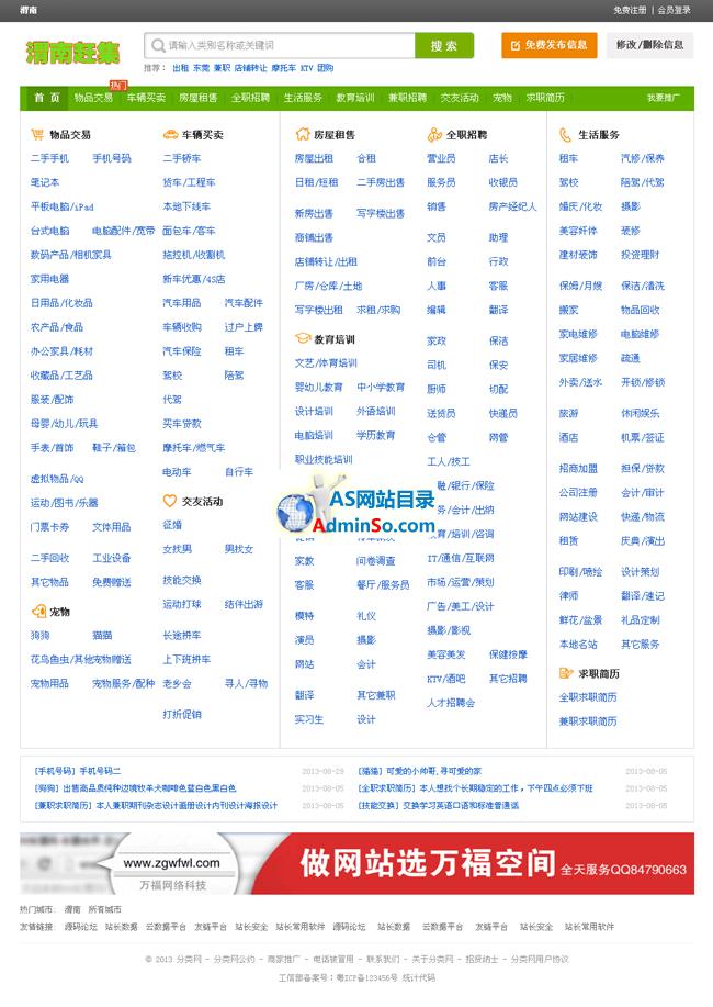 渭南信息赶集网