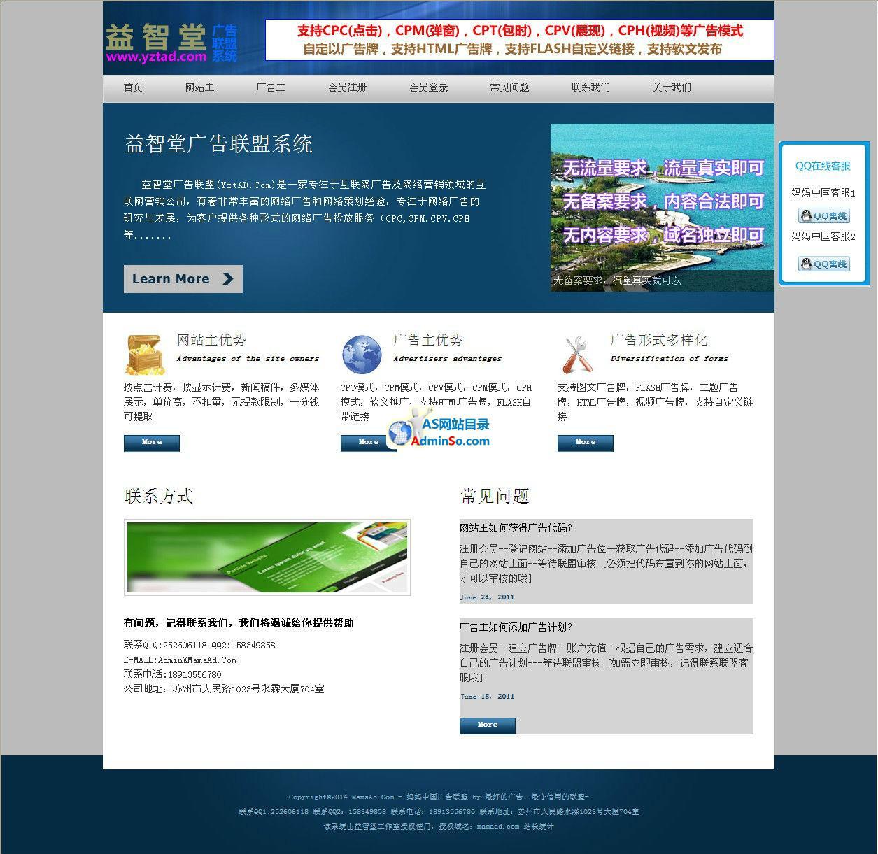 益智堂广告联盟系统