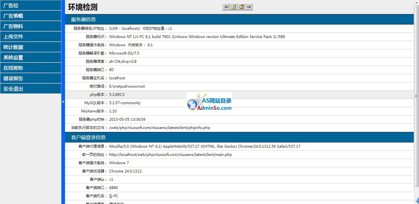 牛叉广告管理优化大师(NiuXams) V1.10 正式版