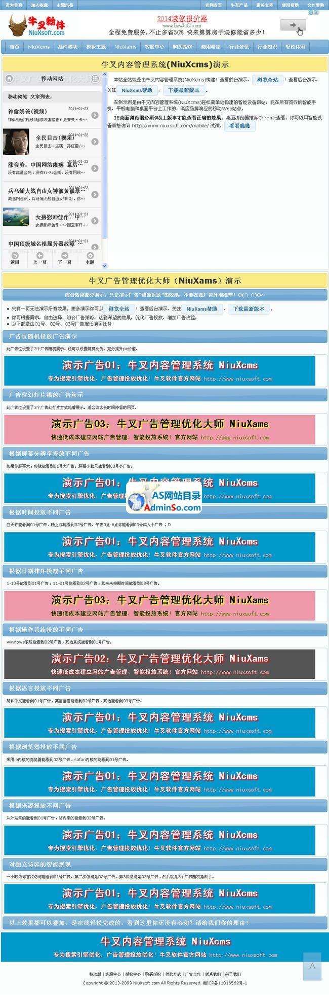 牛叉广告管理优化大师(NiuXams)