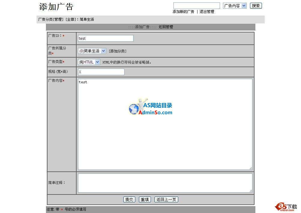 php网站广告管理插件
