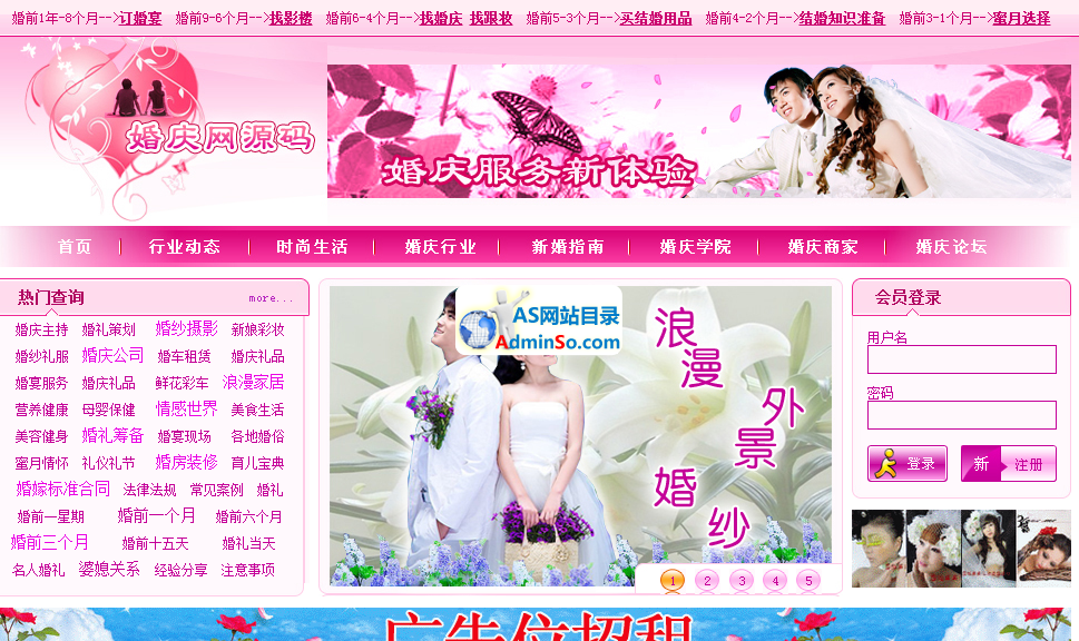 轻量级婚庆网站源码