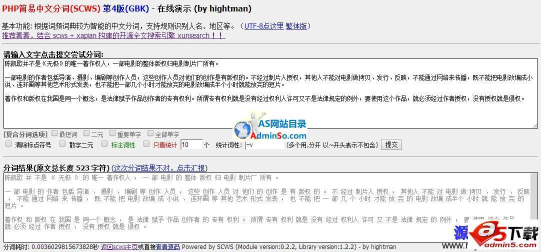 SCWS简易中文分词系统