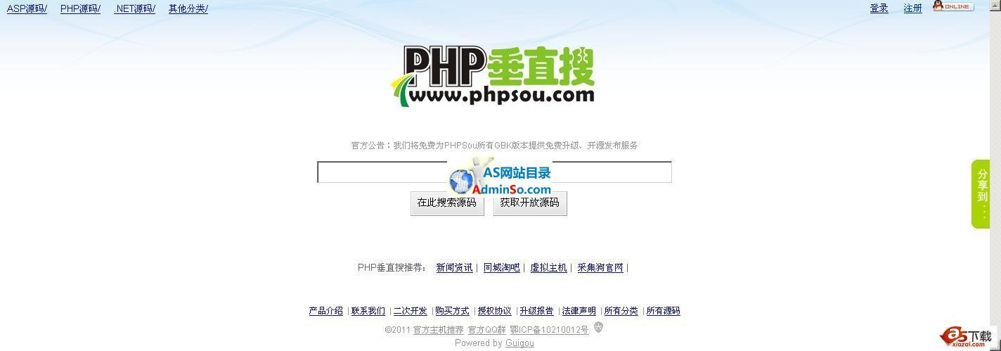 PhpSou搜索引擎