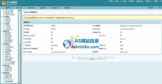 天空网络电影系统SKYUC! for php5.3