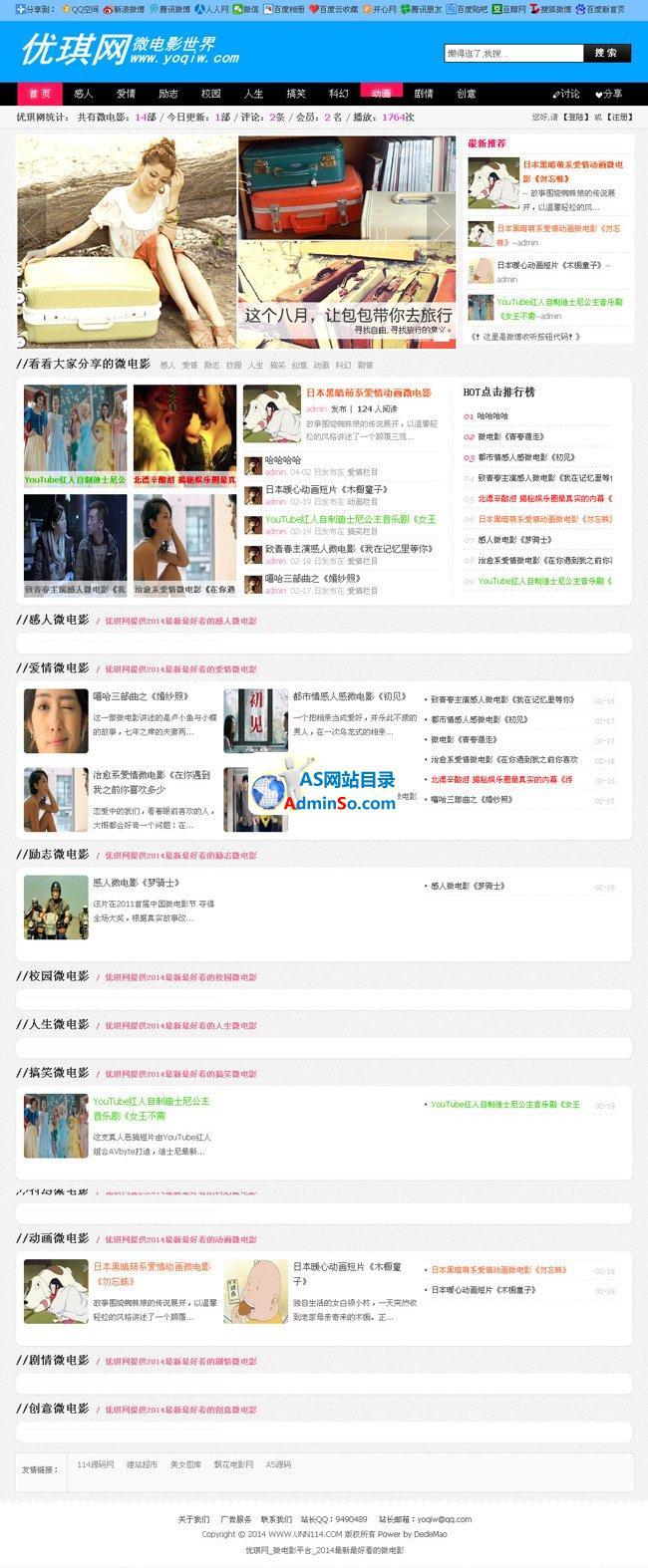 微电影分享网站织梦整站源码
