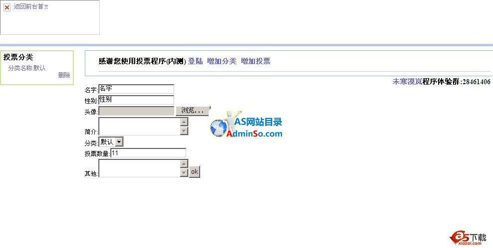 漠岚投票程序(内测版)