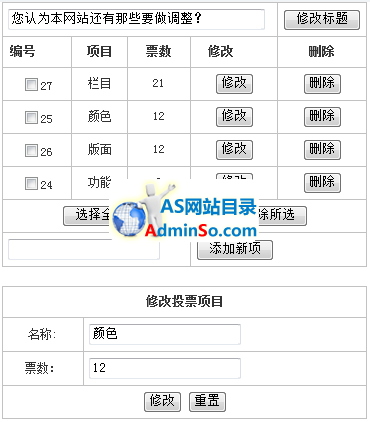夏日PHP+mysql投票系统