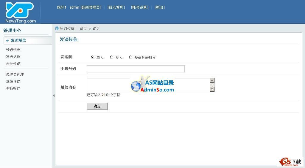 迅腾短信群发系统 V2011 简体中文 UTF8