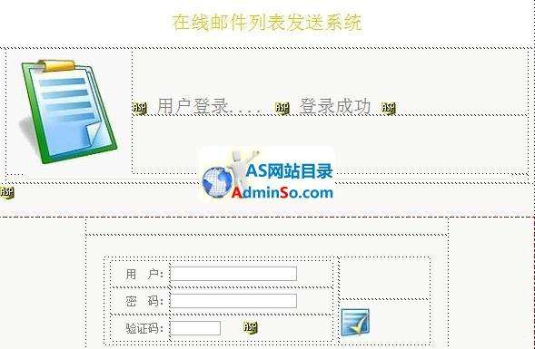 在线邮件列表发送系统