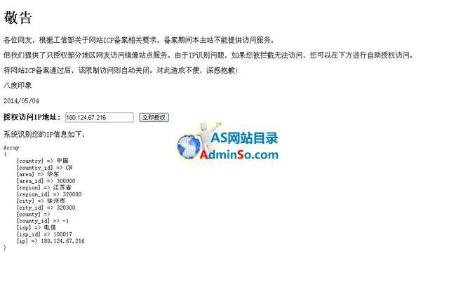 网站ICP备案屏蔽管局审查利器
