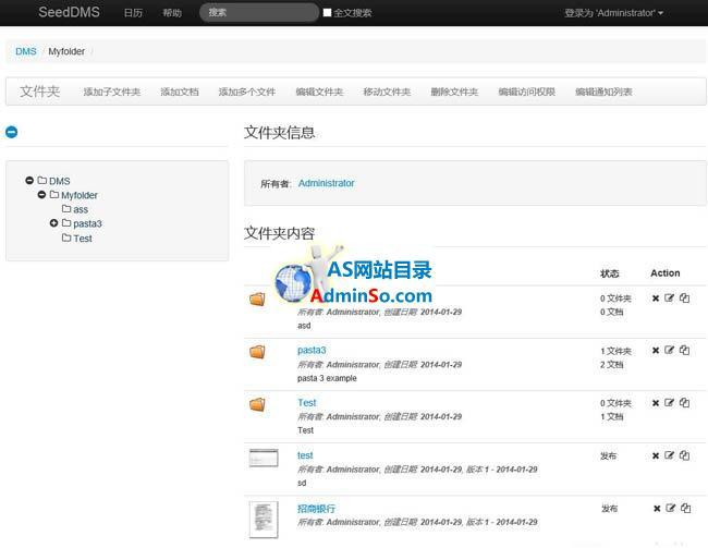 SeedDMS文档管理系统