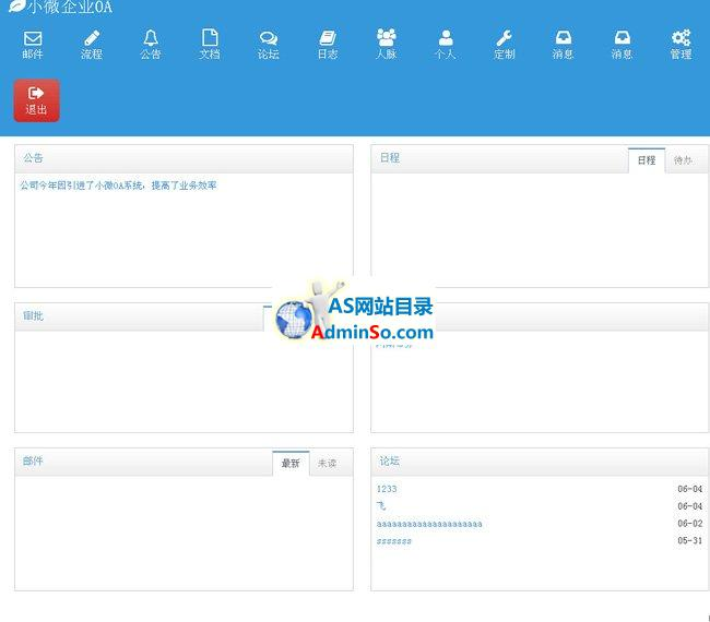 小微OA办公管理系统
