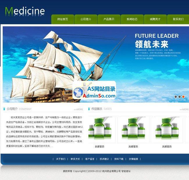 生物制药公司网站系统