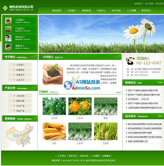 农业科技公司网站源码