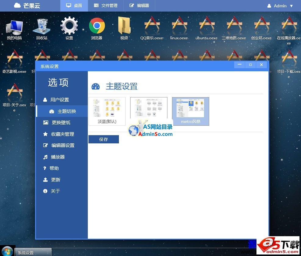 芒果云资源管理器(KODExplorer)