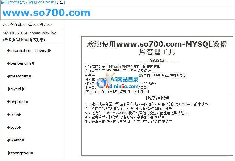 hc-MYSQL数据库管理工具 hc-14722