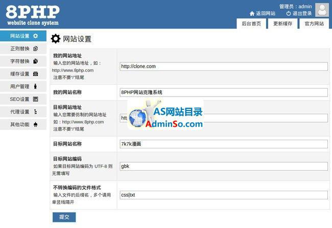 8PHP网站克隆系统