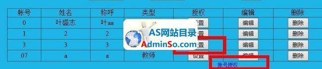 电子教室登记系统