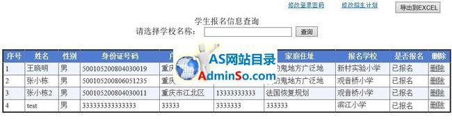 学生报名信息查询系统