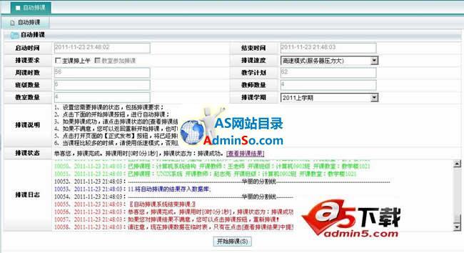 .net管理系统源码