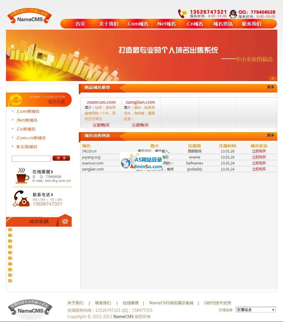 NameCMS免费域名出售展示系统_免费米表源码V1.0126Bate