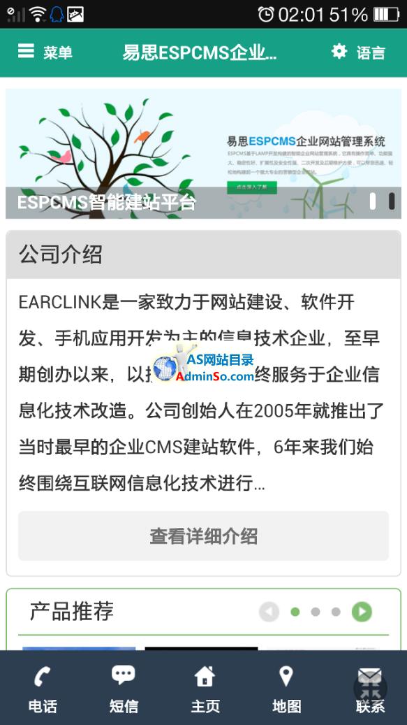 ESPCMS易思企业网站管理系统