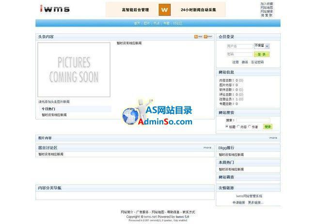 iwms网站管理系统
