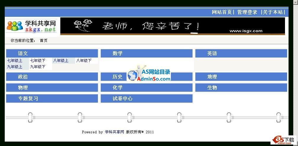 学科资源管理系统