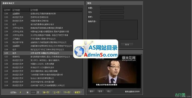 赫阳新闻发布系统(asp.net与flex通信)