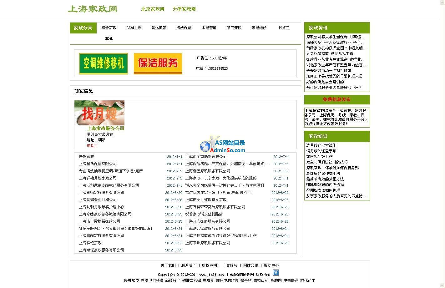 上海家政分类信息网