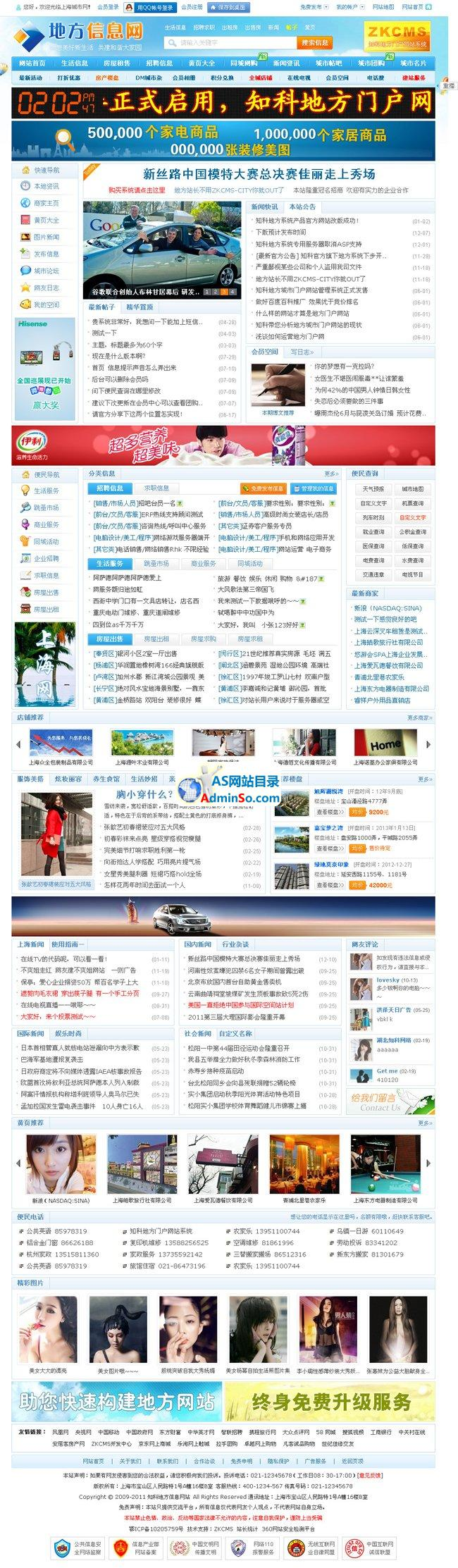 知科地方门户网站系统(ZKCMS)