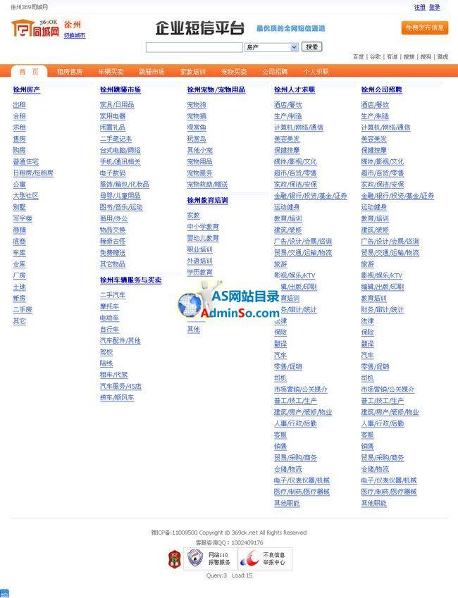 仿58同城分类信息网