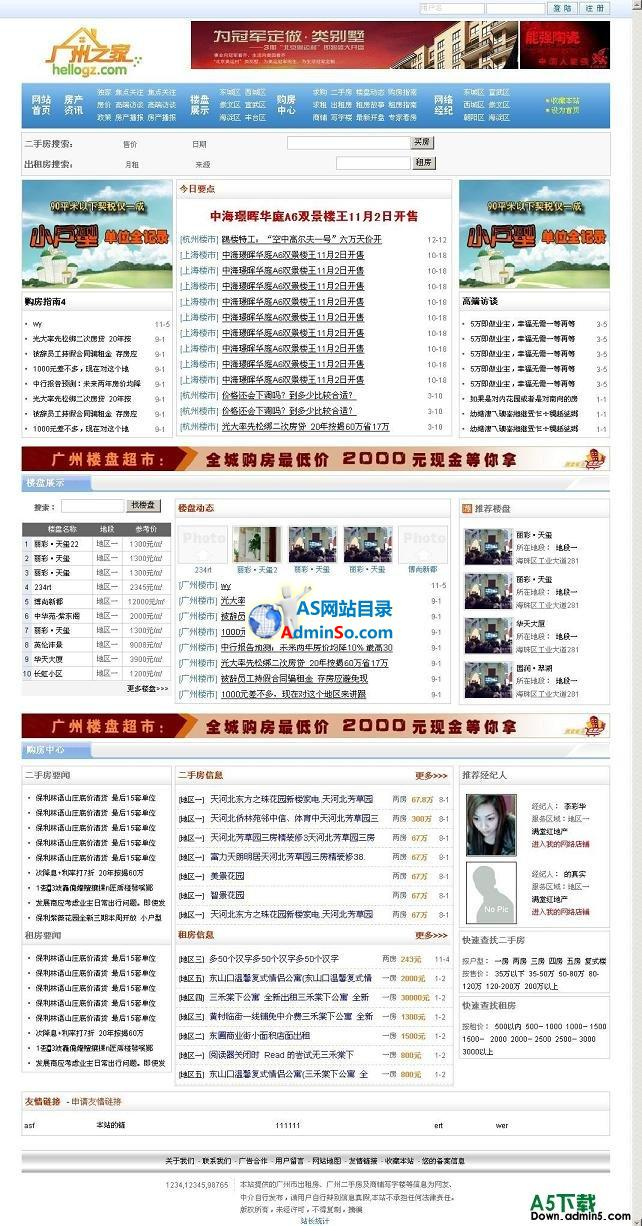 惠州房产程序