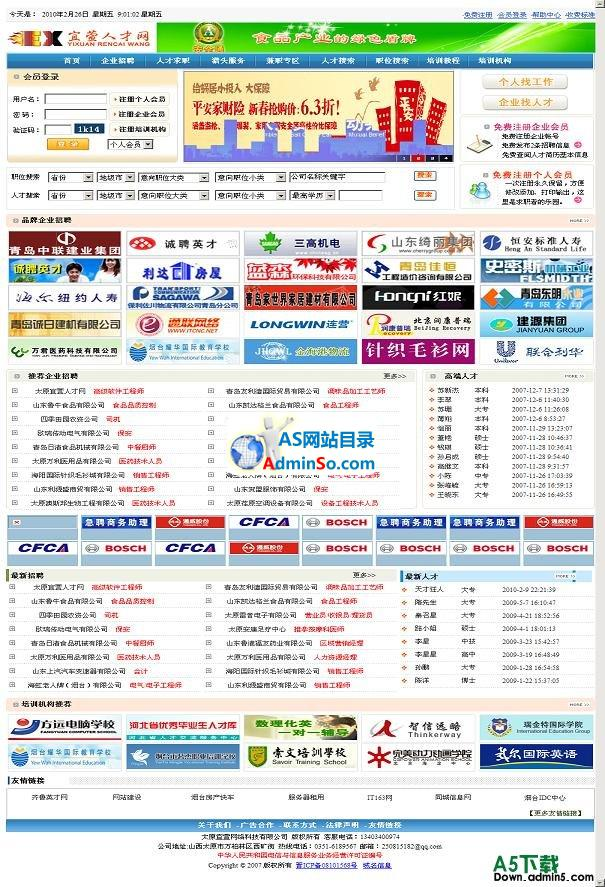 宜萱.net版人才网系统 V1.0版