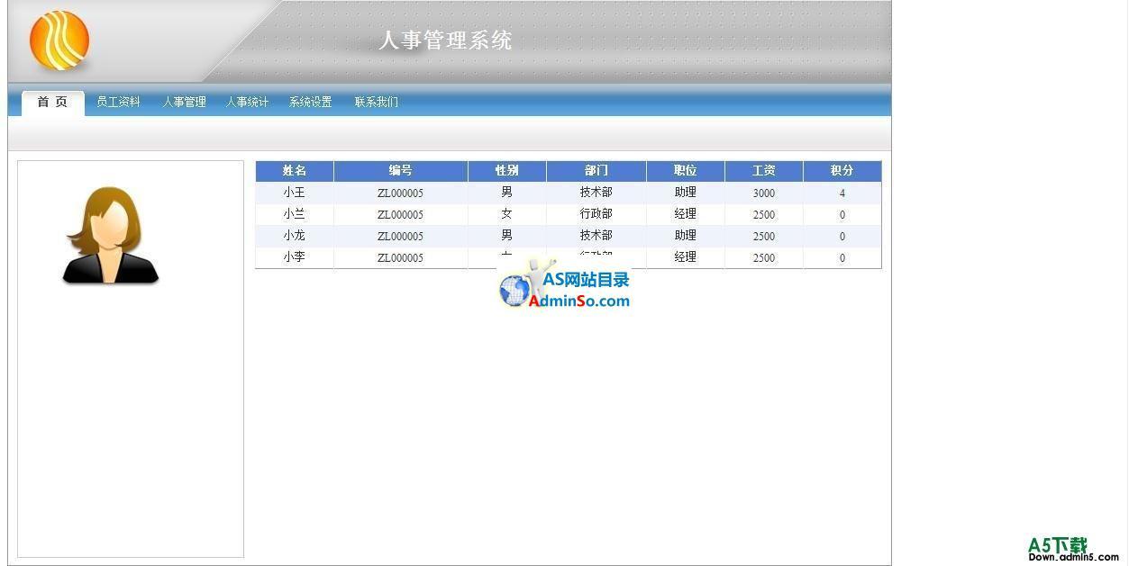 人事管理系统SQL版
