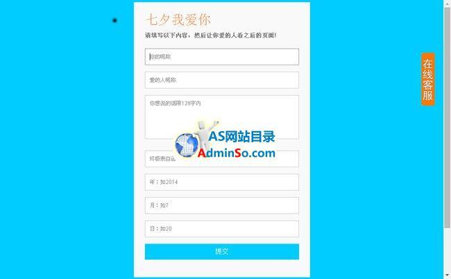 七夕情人节表白系统网页版