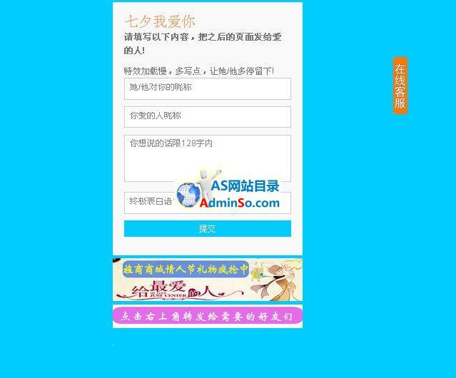 七夕情人节表白系统手机版