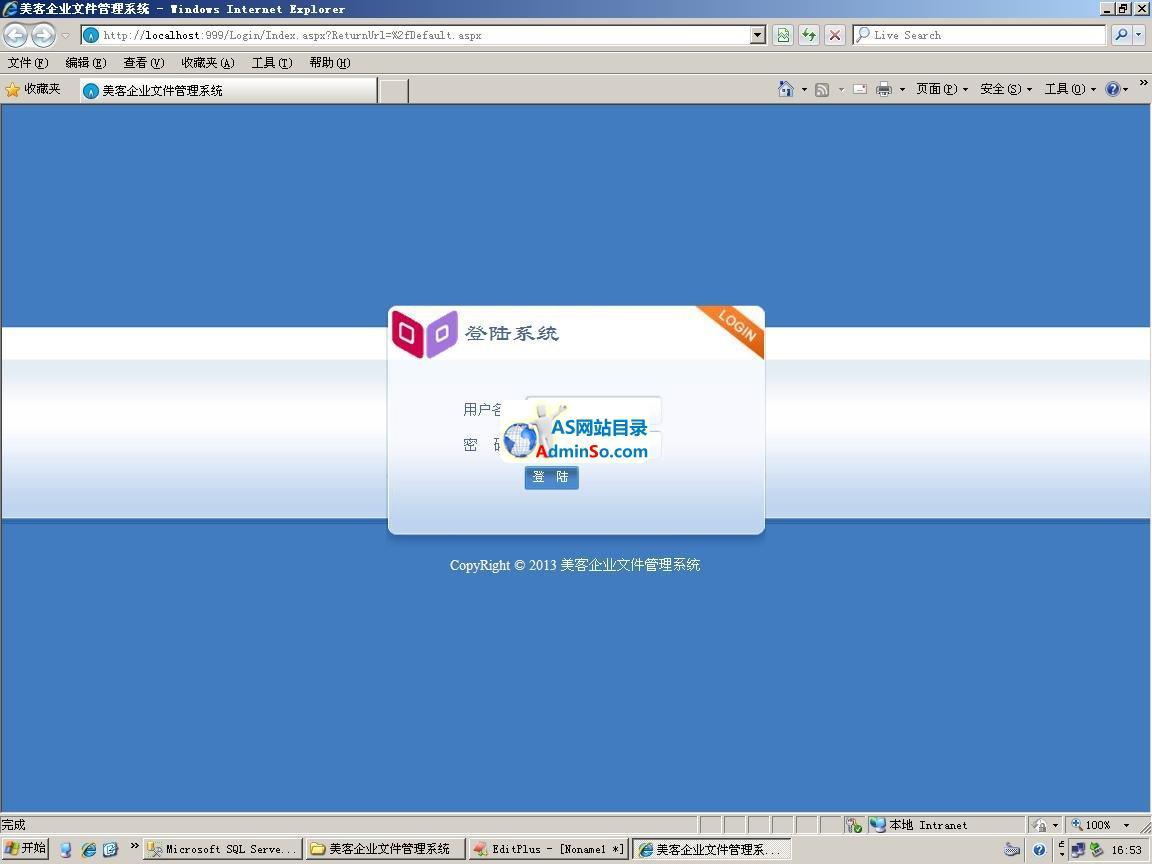 美客企业文件管理系统