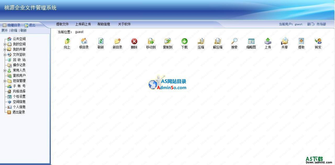桃源企业文件管理系统