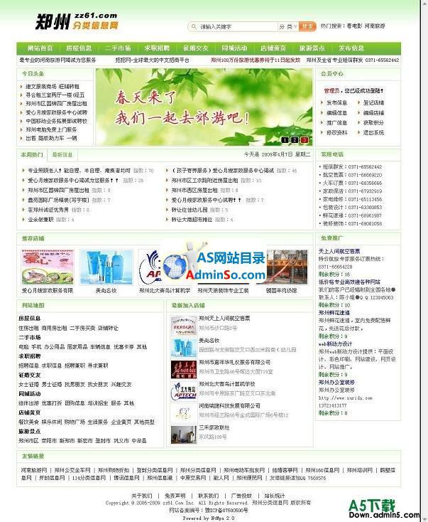 南天分类信息网(郑州分类信息网)