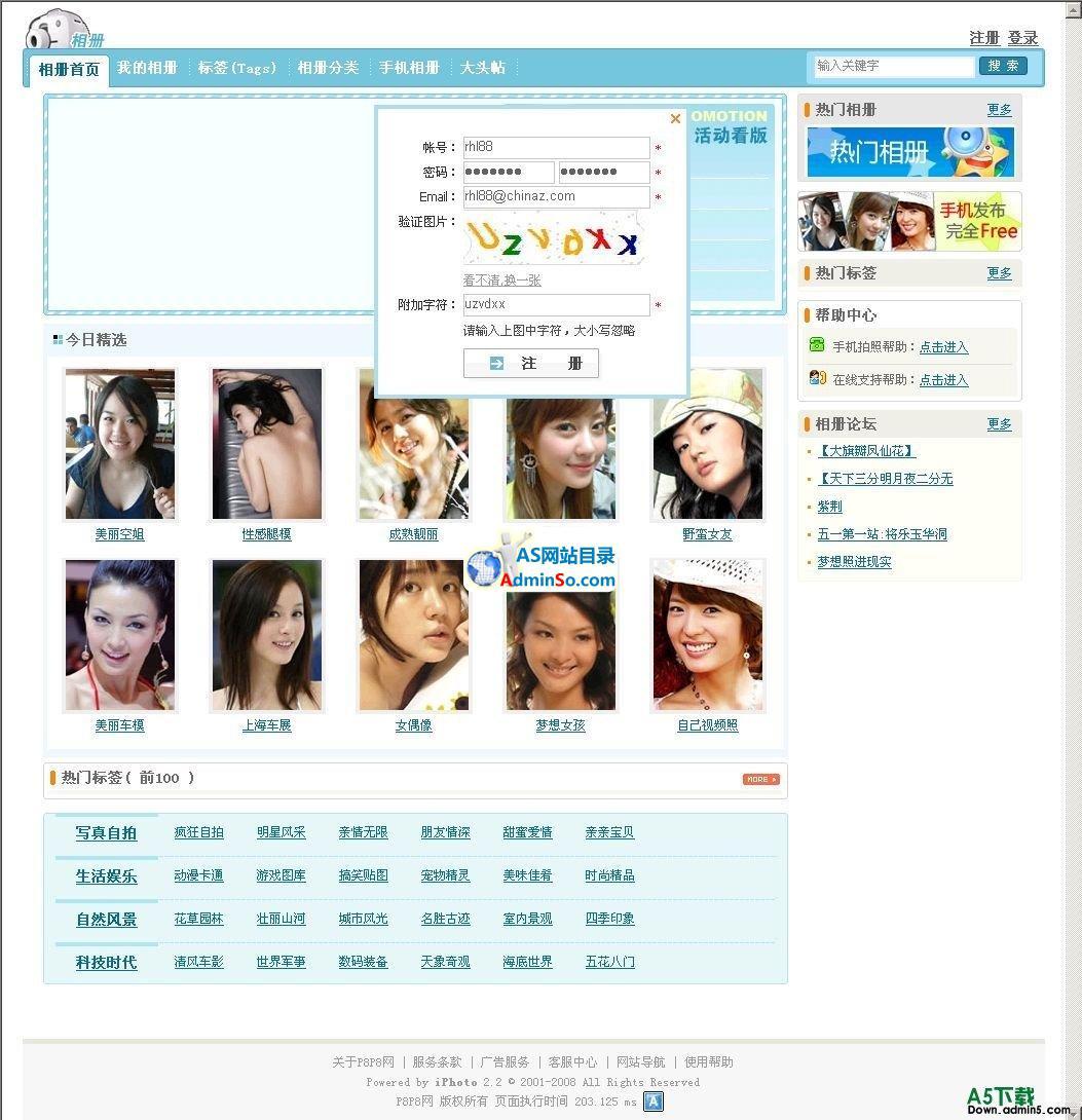 iPhoto多用户相册系统