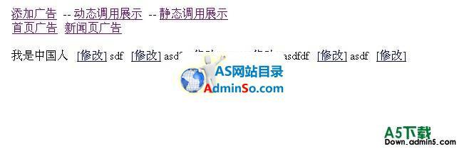 简单网站广告管理系统