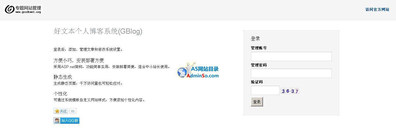 好文本个人博客系统(GBlog asp.net版)